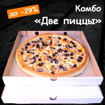 """Комбо """"2 пиццы"""""""