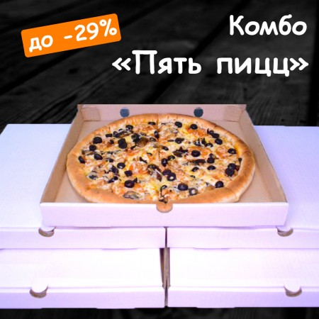 5 пицц